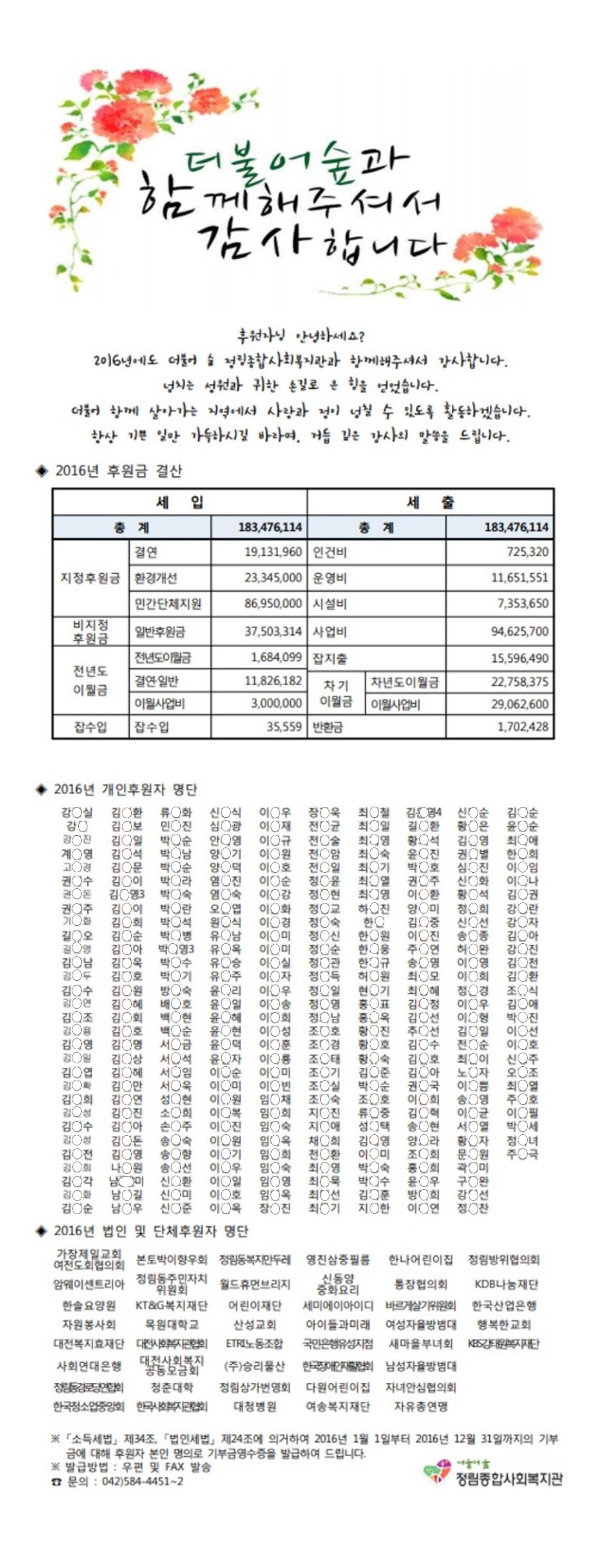 2016 후원금 수입 및 사용 결과 보고